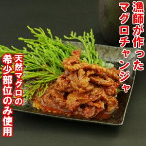 【ふるさと納税】MM004室戸・美阿丸 まぐろ胃袋のチャンジャ風【500g】