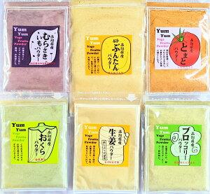 【ふるさと納税】お手軽ヘルシー高知県産野菜とフルーツのパウダー【6種セット】