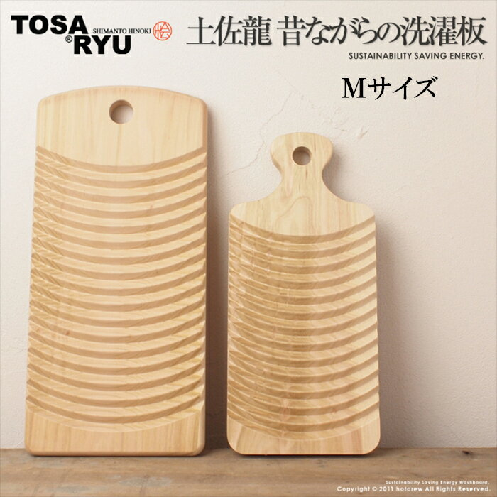 【ふるさと納税】エコな新生活 サクラの木で作った洗濯板2