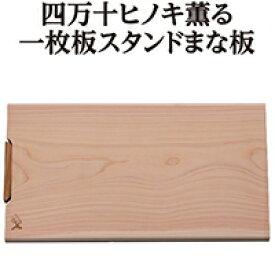 【ふるさと納税】まな板 カッティングボード「四万十ひのき極め一枚板まな板」スタンドタイプ 四万十 ひのき 土佐龍 贈答 ギフト 送料無料