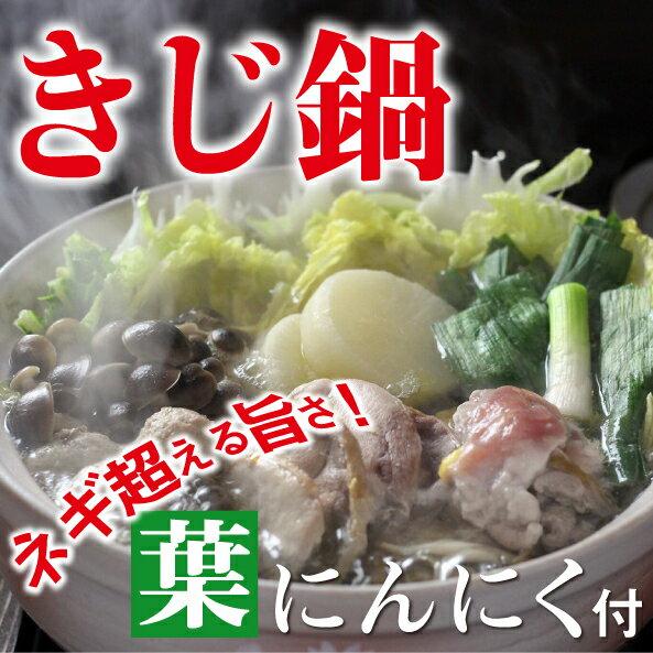 【ふるさと納税】絶品きじ鍋セット(塩だれ)。鍋にかかせない葉ニンニク付き