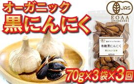 【ふるさと納税】【3ヵ月定期便】有機黒にんにく 食べやすいバラタイプ(高知県産)