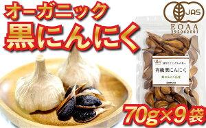 【ふるさと納税】高知県産有機黒にんにくバラタイプ9袋(無農薬、無化学肥料、無添加、オーガニック)