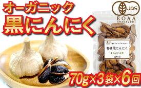【ふるさと納税】【6ヵ月定期便】有機黒にんにく 食べやすいバラタイプ(高知県産)