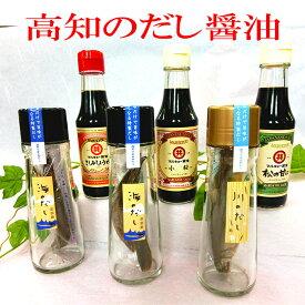 【ふるさと納税】高知県産 川のだし・海のだし 須崎市丸共醤油3本セット