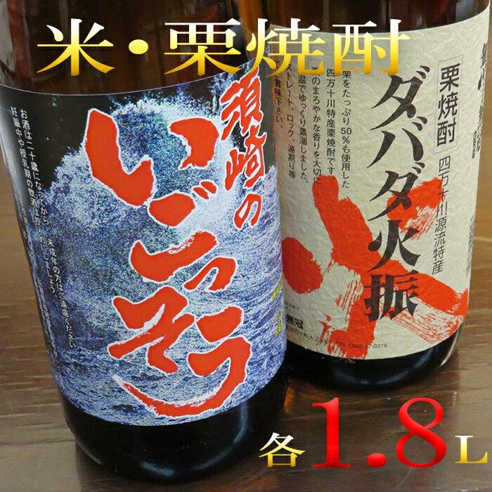 【ふるさと納税】大人気栗焼酎「ダバダ火振」と米焼酎「須崎のいごっそう」セット