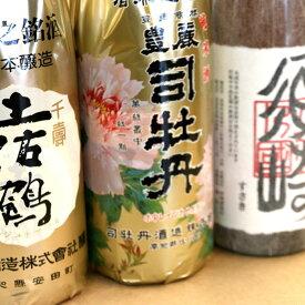 【ふるさと納税】土佐の地酒一升3本セット昔の特級酒「千寿土佐鶴」「豊麗司牡丹」と純米酒「須崎」