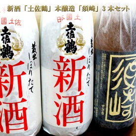 【ふるさと納税】新酒「土佐鶴」2本と本醸造「須崎」1.8L1本 3本セット