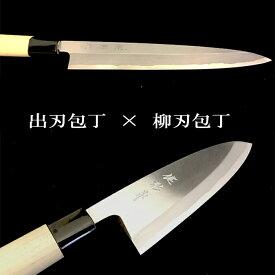 【ふるさと納税】包丁 2本セット 出刃包丁15cm×柳刃包丁21cm 白紙2号セット 土佐打ち刃物 高級料理包丁