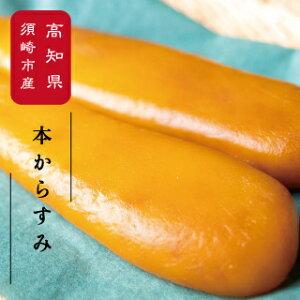 【ふるさと納税】訳あり 丸宮 本からすみ 150g 高級珍味 国内産 からすみ 卵 きれこ 高評価