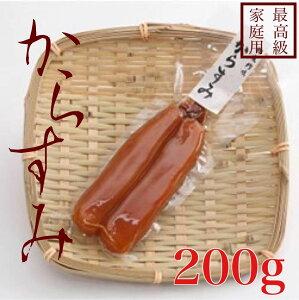 【ふるさと納税】からすみ 200g 『職人吉岡の土佐カラスミ』 お酒 日本酒 おつまみ 珍味