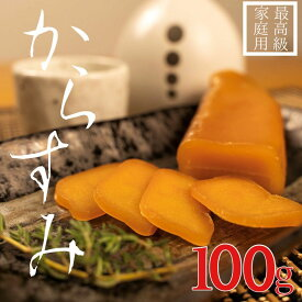 【ふるさと納税】職人吉岡の土佐カラスミ100グラム 日本三大珍味 産地直送 無添加 送料無料