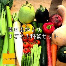 【ふるさと納税】お楽しみ! 季節の野菜詰め合わせ(6〜8品目)産地直送 〜野菜でお家ごはん〜 レシピ付き!送料無料