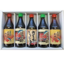 【ふるさと納税】ぶしゅかんポン酢、和風だし、刺身醤油の5本セット!