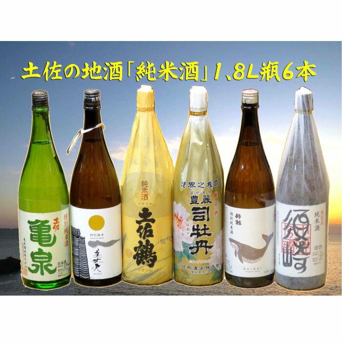 【ふるさと納税】土佐の地酒「本醸造清酒」どーんと一升瓶!6本セット