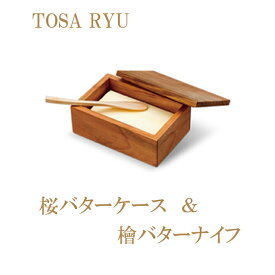 【ふるさと納税】土佐龍から桜バターケースと檜バターナイフのセット