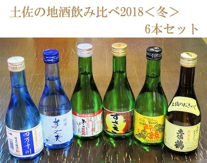 【ふるさと納税】土佐の地酒飲み比べ2018<冬>6本セット