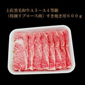 【ふるさと納税】土佐黒毛和牛A5〜A4等級(特撰リブロース肉)すき焼き用600g