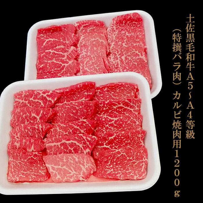 【ふるさと納税】土佐黒毛和牛A5〜A4等級(特撰バラ肉)カルビ焼肉用1200g