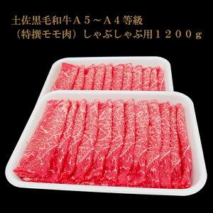 【ふるさと納税】土佐黒毛和牛A5〜A4等級(特撰ウデ肉)しゃぶしゃぶ用600g×2