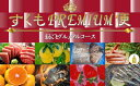 【ふるさと納税】[E-013021]【すくもPREMIUM便】まるごとグルメフルコース