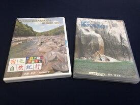 【ふるさと納税】[029002]宿毛市自然紀行DVD(SD)・沖の島紀行DVD(SD) 2本セット