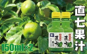 【ふるさと納税】高知県産直七(田熊すだち)果汁150ml×2本