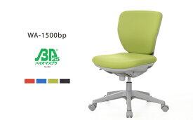 【ふるさと納税】ウォントチェア WA-1500bp