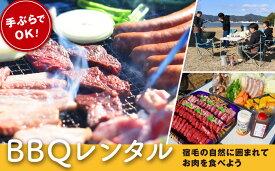 【ふるさと納税】[013032]手ぶらで楽ちん!BBQレンタルプラン