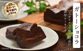 【ふるさと納税】ガトーショコラ