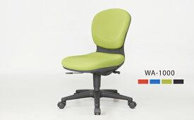 【ふるさと納税】ウォントチェア WA-1000