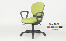 【ふるさと納税】ウォントチェア WA-1000(リング肘付き)