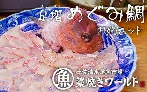 【ふるさと納税】【X-10】足摺めぐみ鯛(しゃぶしゃぶセット)半身分