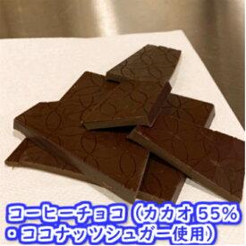 【ふるさと納税】【AE-10】Bean to Bar コーヒーチョコレート カカオ55% I