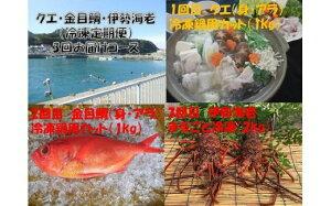 【ふるさと納税】【K-9】クエ・金目鯛・伊勢海老(冷凍定期便)