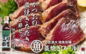 【ふるさと納税】【H-36】かつおの藁焼きたたき3節・ポン酢セット