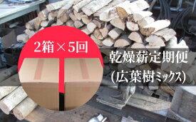 【ふるさと納税】乾燥薪2箱×5回定期便【CL-1】