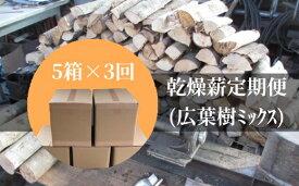 【ふるさと納税】乾燥薪5箱×3回定期便【CM-1】