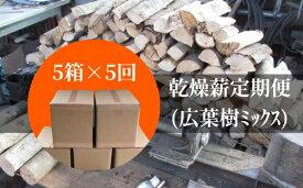 【ふるさと納税】乾燥薪5箱×5回定期便【CN-1】