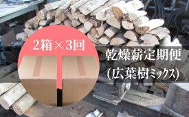 【ふるさと納税】乾燥薪2箱×3回定期便【CK-1】