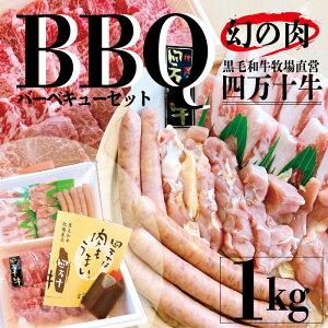 【ふるさと納税】20-720.幻の肉!四万十牛バーベキューセット1kg(精肉のみ)5人前【野菜は含まれません】
