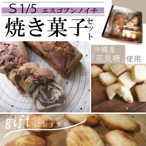 【ふるさと納税】21-748.S1/5 アーモンド香るパウンドケーキと定番焼き菓子のセット