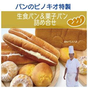 【ふるさと納税】21-676.パンのピノキオ特製 生食パン&菓子パン詰め合せ