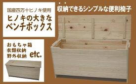 【ふるさと納税】19-248.国産 四万十ひのき使用『ヒノキの大きなベンチボックス』