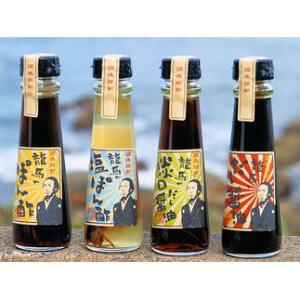 【ふるさと納税】19-099.龍馬のだし醤油2種・ぽん酢2種セット
