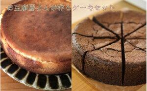 【ふるさと納税】19-585.ソイガトーショコラと豆腐と柚子のベイクドチーズケーキ 各2個セット