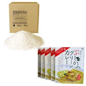 【ふるさと納税】19-489.しまんとのお米5kgと四万十ぶしゅかんグリーンカレー5箱セット