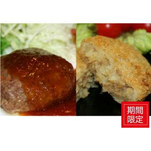【ふるさと納税】19-017M.四万十牛ハンバーグ ・コロッケ (各5つ)セット