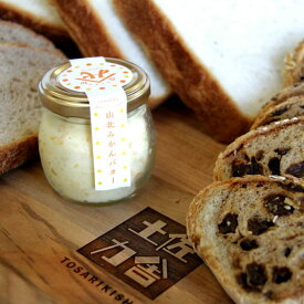 【ふるさと納税】話題の山北みかんバターとパン3種A【送料無料】 Zip Zip朝ごはん ZIP! ※1月下旬から発送 先行予約