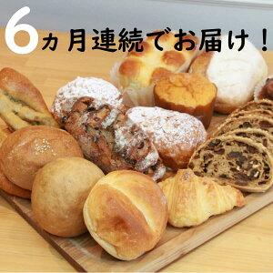 【ふるさと納税】パン 定期便 送料無料 セット 約6〜10個×6か月国産小麦とバターを使った パンいろいろ詰合せ6回 G-7